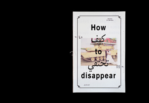 cgvdv_how-to-disappear_01